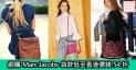 網購Marc Jacobs袋款低至香港價錢54折+免費直運香港/澳門