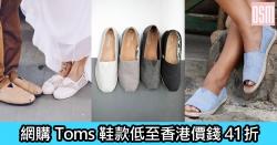 網購Toms鞋款低至香港價錢41折+免費直運香港