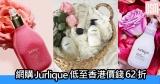 網購Jurlique低至香港價錢62折+免費直送香港/澳門