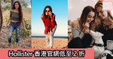 Hollister香港官網低2折+免費直運香港