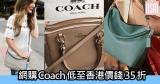 網購Coach低至香港價錢35折+免費直運香港/澳門