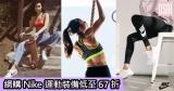 網購Nike運動裝備低至67折+免費直運香港