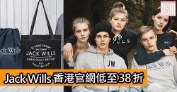 網購Jack Wills香港官網低至38折+免費直運香港