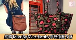 網購Marc By Marc Jacobs手袋低至3折+直運香港/澳門