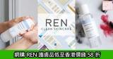 網購REN護膚品低至香港價錢58折+免費直運香港/澳門