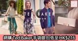 網購Ted Baker手袋銀包低至HK$216+免運費直送香港/澳門