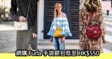 網購Furla手袋銀包低至HK$550+免費直送香港/澳門