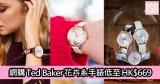 網購Ted Baker花卉系手錶低至HK$669+免費直運香港/澳門