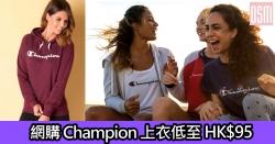 網購Champion上衣低至HK$95+免費直運香港/澳門