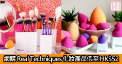 網購Real Techniques化妝產品低至HK$52+免費直運香港/澳門
