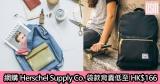 網購Herschel Supply Co.袋款背囊低至HK$166+免費直運香港/澳門