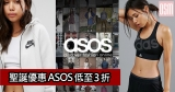 聖誕優惠ASOS低至3折+免費直運香港/澳門