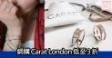 Carat London官網首飾低至3折+免費直送香港/澳門