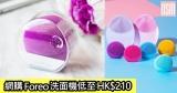 網購Foreo洗面機低至HK$210+免費直運香港/澳門