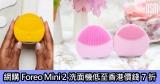 網購Foreo Mini 2洗面機低至香港價錢7折+免費直運香港/澳門