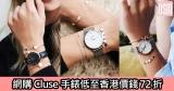 網購Cluse手錶低至香港價錢77折+免費直運香港/澳門