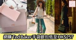 網購Ted Baker手袋銀包低至HK$257+免費直送香港/澳門