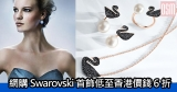 網購Swarovski首飾低至香港價錢6折+免費直送香港/澳門