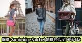 網購Cambridge Satchel劍橋包低至HK$432+免費直送香港/澳門