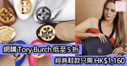 網購Tory Burch低至5折經典鞋款只需HK$1,160+直送香港/澳門