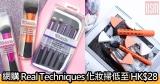 網購Real Techniques化妝掃低至HK$28/枝+免費直運香港/澳門