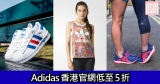 Adidas香港官網低至5折+免費直送香港