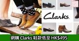 網購Clarks鞋款低至HK$495+免費直運香港/澳門