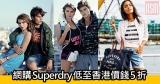 網購Superdry低至香港價錢5折+免費直運香港/澳門