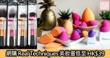 網購Real Techniques美妝蛋低至HK$39+免費直運香港/澳門