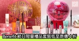 Benefit節日限量禮品套裝低至原價4折+免費直送香港