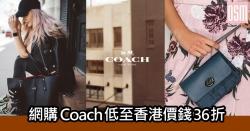網購Coach低至香港價錢36折+免費直運香港/澳門
