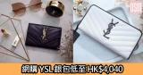 網購YSL銀包低至HK$4,040+免費直運香港