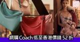 網購Coach低至香港價錢52折+免費直運香港/澳門
