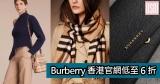 Burberry香港官網低至6折+免費直運香港/澳門