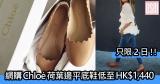 只限2日!網購Chloé荷葉邊平底鞋低至HK$1,440+直運香港/澳門