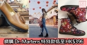 網購Dr. Martens特別款低至HK$396+免費直運香港/澳門
