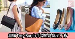 網購Tory Burch手袋鞋款低至7折+直運香港/澳門