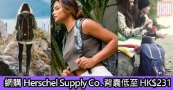 網購Herschel Supply Co.背囊低至HK$231+免費直運香港/澳門