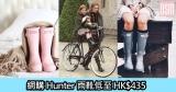 網購Hunter雨靴低至HK$435+直運香港