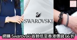 網購Swarovski首飾低至香港價錢66折+免費直送香港/澳門