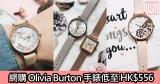 網購Olivia Burton手錶低至HK$556+免費直運香港/澳門