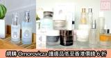 網購Omorovicza護膚品低至香港價錢6折+免費直運香港/澳門