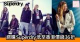 網購Superdry低至香港價錢36折+免費直運香港/澳門