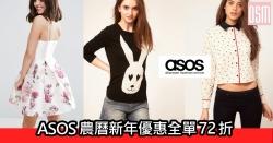 ASOS農曆新年優惠全單72折+免費直運香港/澳門