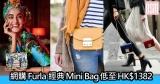 網購Furla經典Mini Bag低至HK$1,382+直運香港/澳門