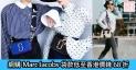 網購Marc Jacobs袋款低至香港價錢68折+免費直運香港/澳門
