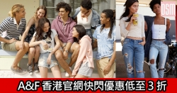 A&F香港官網快閃優惠低至3折+免費直運香港