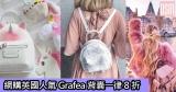 網購英國人氣Grafea背囊一律8折+免費直送香港/澳門