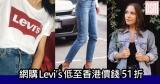 網購Levi's低至香港價錢51折+免費直送香港/澳門