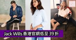 網購Jack Wills香港官網低至39折+免費直運香港
